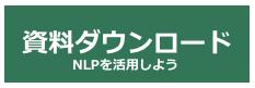 NLP資料ダウンロード